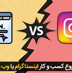 طراحی سایت یا ایجاد صفحه در شبکههای اجتماعی؟ کدامیک بهتر است؟