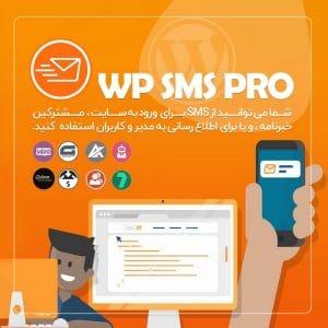 افزونه WP SMS