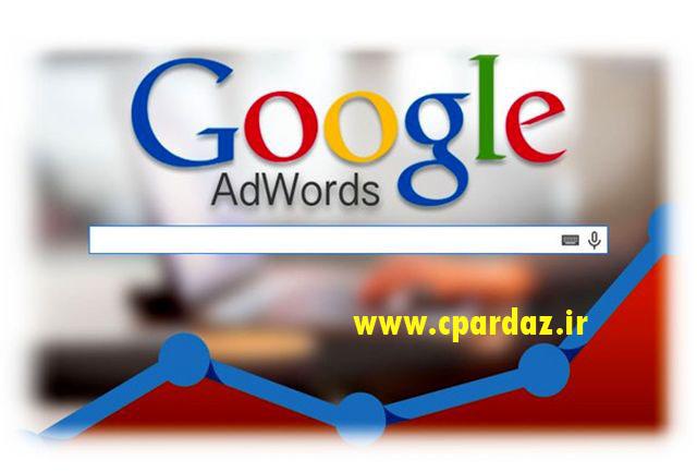 تبلیغ در گوگل رایگان