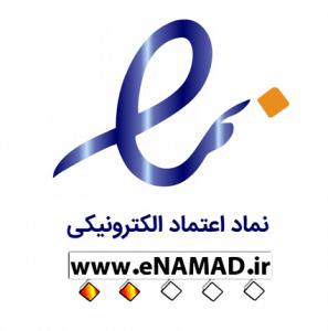 راهنمای اعطای نماد اعتماد الکترونیکی در طراحی سایت