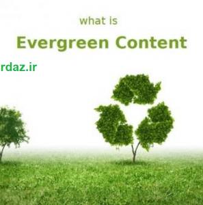 محتوای همیشه سبز چیست؟