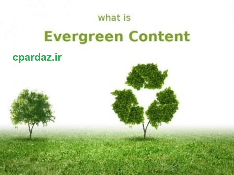 Evergreen cpardaz