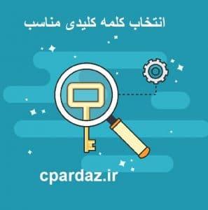 پیدا کردن کلمات کلیدی مناسب وب سایت